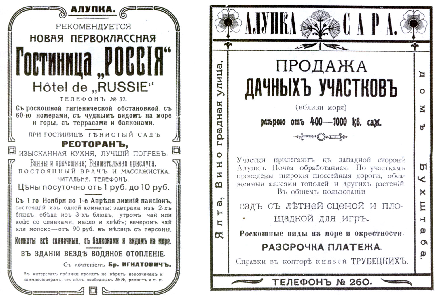 Рекламные объявления нач. XX в.