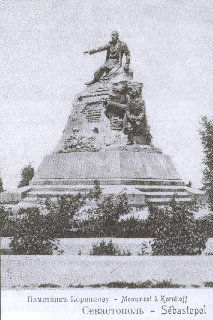 Севастополь. Фотооткрытка нач. XX в.