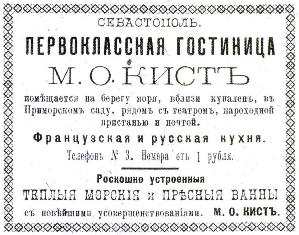 Рекламное объявление к. XIX в.