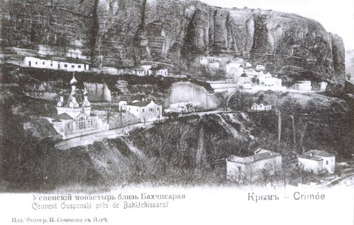 Бахчисарай и окрестности. Фотооткрытка нач. XX в.