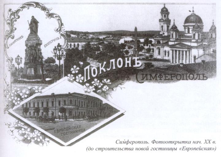 Симферополь. Фотооткрытка нач. XX в. (до строительства новой гостиницы «Европейская»)