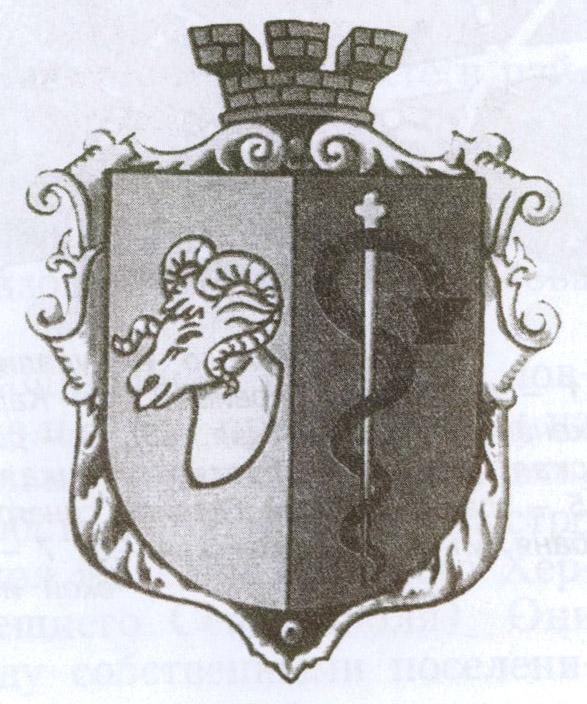 Герб современной Евпатории