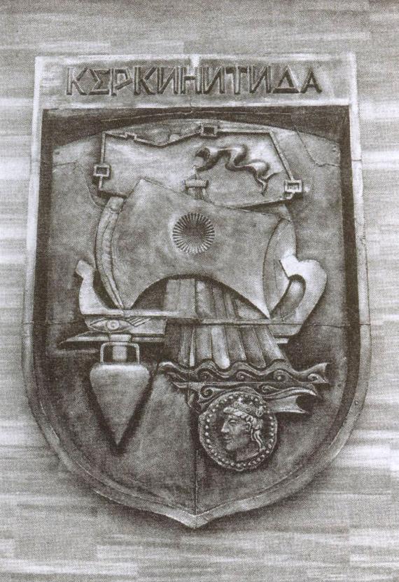 На гербе Керкинитиды изображён корабль, на котором древние греки приплыли в эти края. Барельеф на Театральной площади