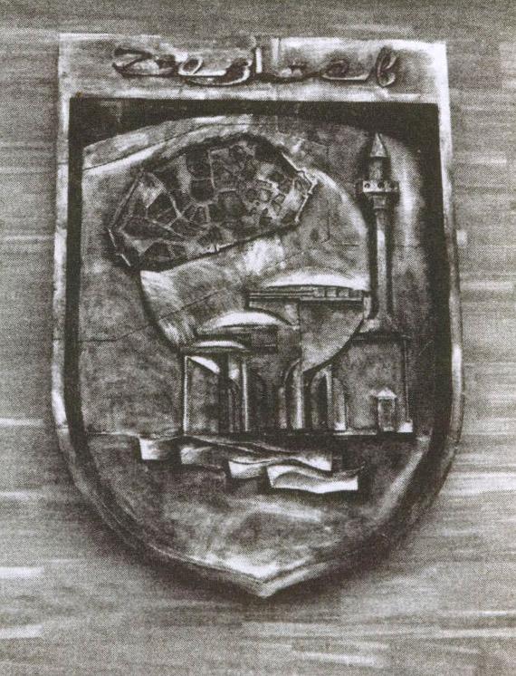 Герб Гезлёва украшают купола мечети и минарет. Барельеф на Театральной площади
