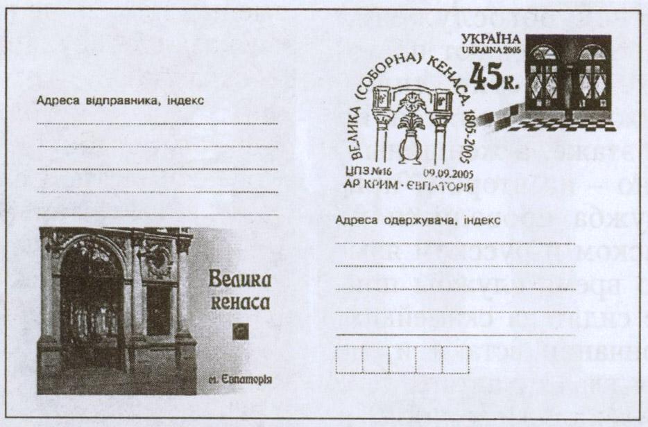 Юбилейный конверт «Большая кенаса, г. Евпатория», выпущенный почтой Украины в 2005 году