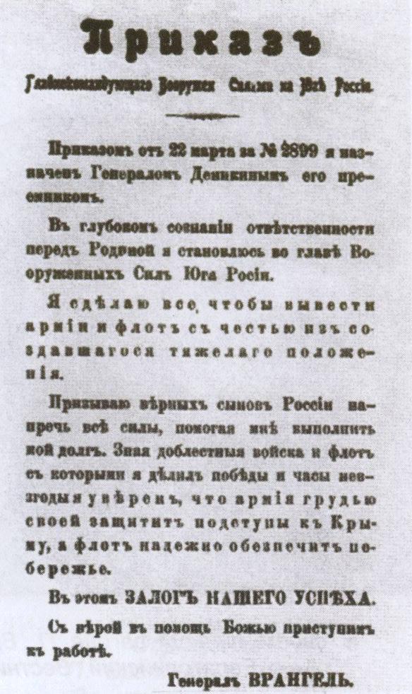 Приказ о назначении барона П. Врангеля главнокомандующим Вооружёнными силами Юга России