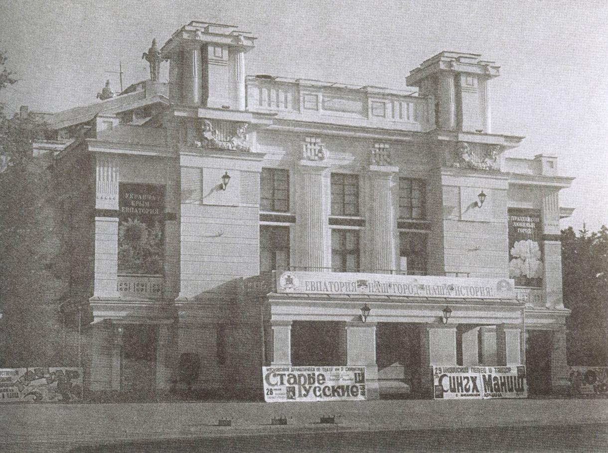 Городской театр, в строительстве которого С. Дуван сыграл немаловажную роль