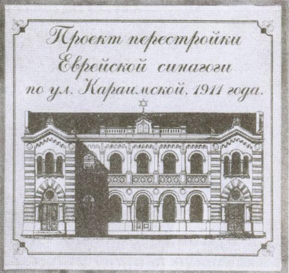 Такой будет восстановленная Главная синагога (проект)