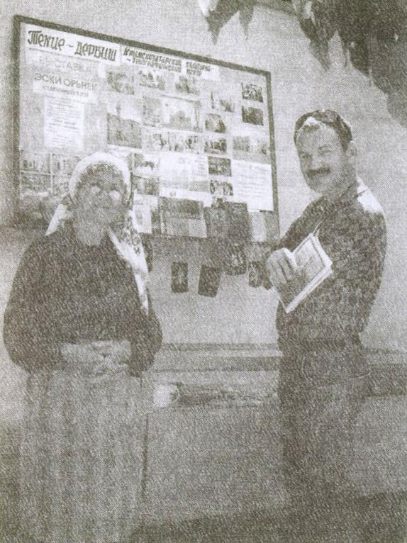 Хранительница монастыря странствующих дервишей госпожа Алифе Яшлавская (слева) и автор